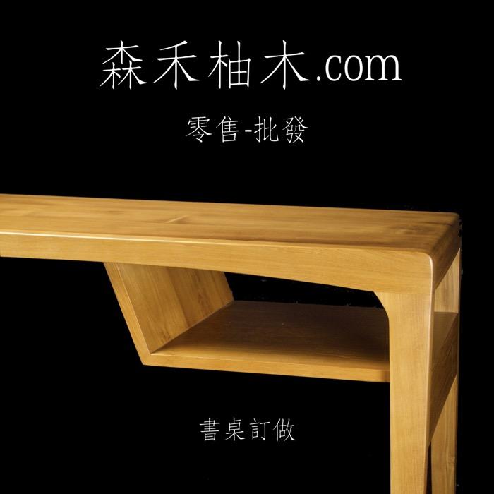 柚木-書桌-高雄.jpeg