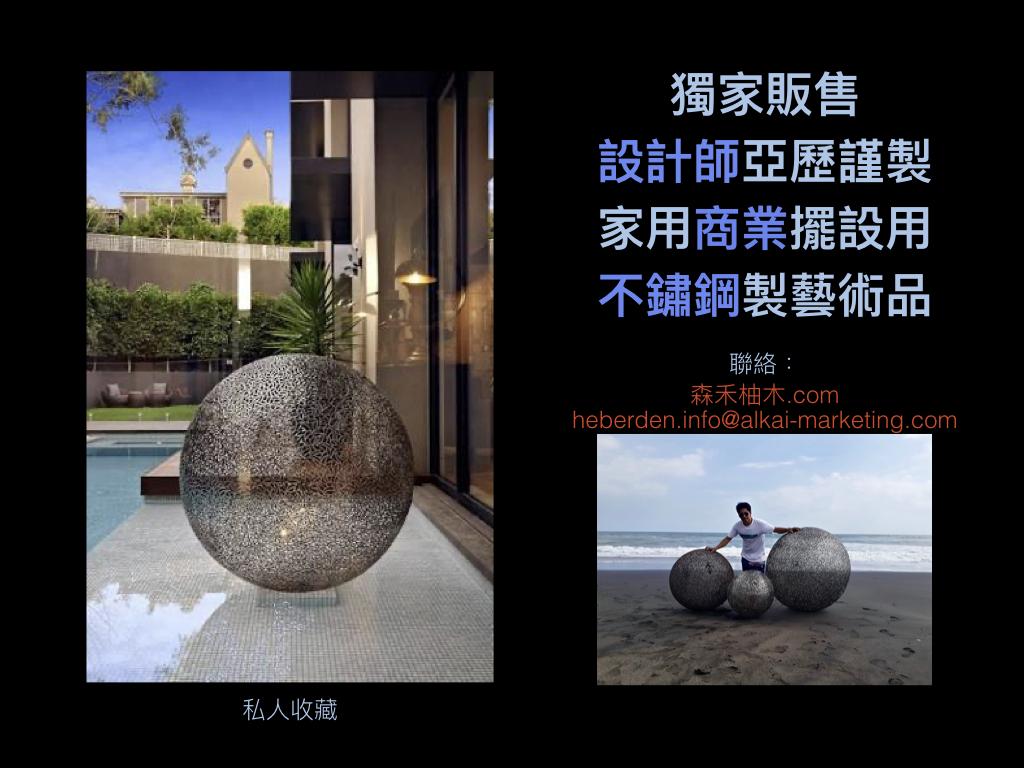 sphere.TaiwanV1.00.001.jpeg